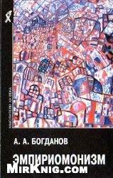 Книга Эмпириомонизм: Статьи по философии