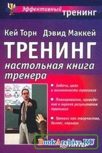 Тренинг. Настольная книга тренера.