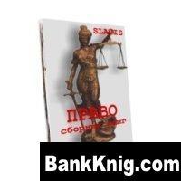 Книга Право