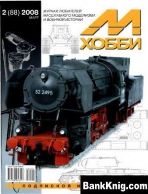 Журнал М-Хобби №2(88) (март 2008)