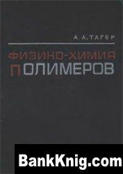 Книга Физико-химия полимеров