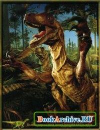 Книга Иллюстрированная энциклопедия динозавров.