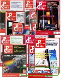 Журнал Ремонт и сервис №1(136) январь - №12 (147) декабрь, 2010.