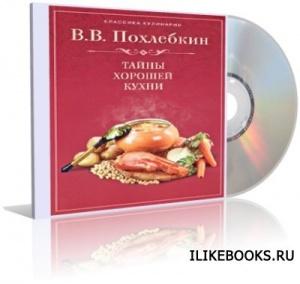 Книга Похлебкин Вильям - Тайны хорошей кухни (Аудиокнига)