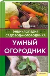 Книга Умный огородник