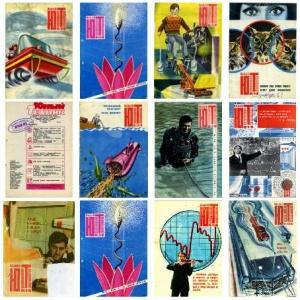 Журнал Архив журнала Юный техник №1-12 (январь-декабрь 1970)