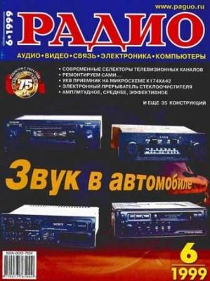 "Журнал Журнал ""Радио"" №6 1999"