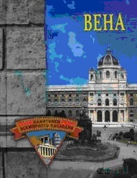Книга Вена