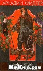 Книга Белый Ягуар - вождь араваков (трилогия )