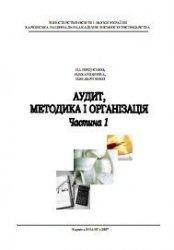 Аудит, методика і організація: Навч. посібник. У 2 частинах. Частина 1