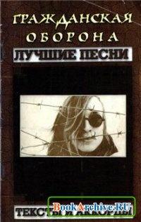 """Книга """"Гражданская оборона"""". Лучшие песни: тексты и аккорды"""