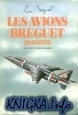 Книга Collection Docavia Volume 6: Les Avions Breguet (1940/1971)