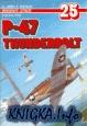 Книга P-47 Thunderbolt P-35 / P-41 / P-43 (Monografie Lotnicze 25)