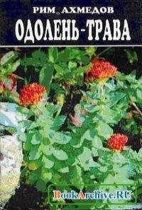 Книга Одолень-трава