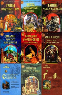 Книга 60 книг из серии Тайны Земли Русской