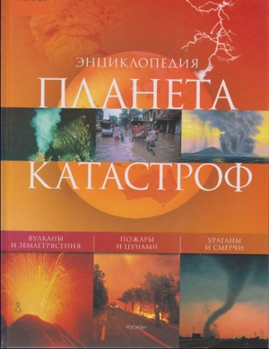 Книга Планета катастроф.