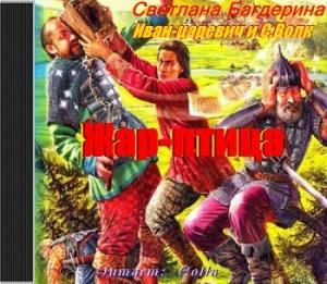 Аудиокнига Иван-царевич и С. Волк. Жар-птица (Аудиокнига)