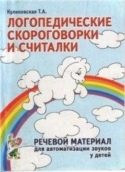 Книга Логопедические скороговорки и считалки