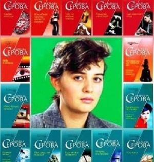 Книга Серова Марина [ Сборник книг] 2006-2012