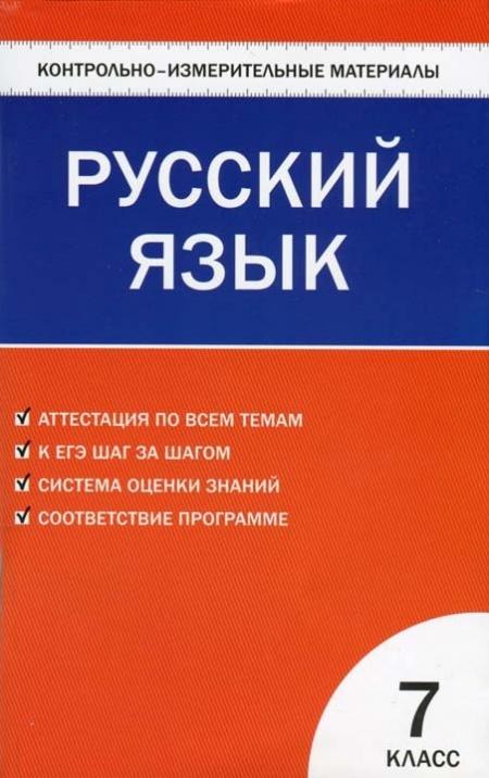 Книга Русский язык 7 класс