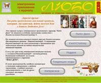 Журнал Любо Дело №1/2008 (диск к журналу)