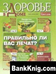 Книга Здоровье в доме №22 (ноябрь) 2008