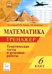 Книга Математика, 6 класс, Тематические тесты, Тренажер, Лысенко Ф.Ф., Кулабухов С.Ю., 2014