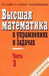 Книга Высшая математика в упражнениях и задачах, Часть 2, Данко П.Е., Попов А.Г., Кожевникова Т.Я., 1986