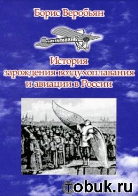 Книга История зарождения воздухоплавания и авиации в России