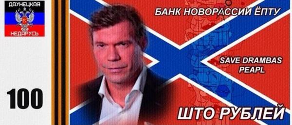 што рублей валюта новороссии лнр днр