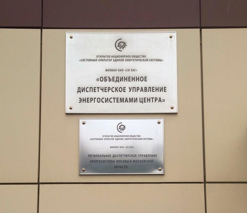 Московское РДУ