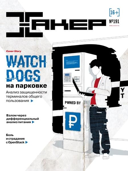 Журнал Хакер декабрь 2014