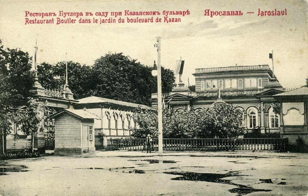 Ресторан Бутлера в саду при Казанском бульваре