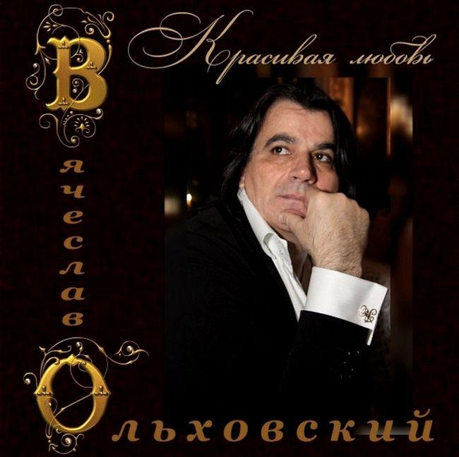 41 Вячеслав Ольховский.jpg