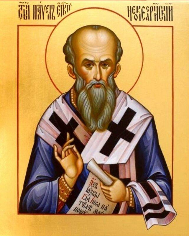 Святой Преподобный Павел, Епископ Неокесарийский.