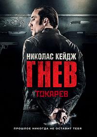 Гнев / Токарев / Tokarev (2014/BDRip/HDRip)