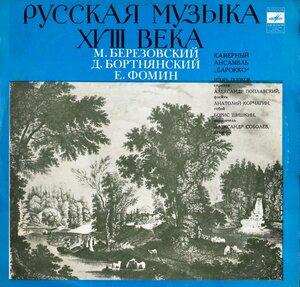 Барокко - Русская музыка XVIII в. (1974) [С 04695-6]