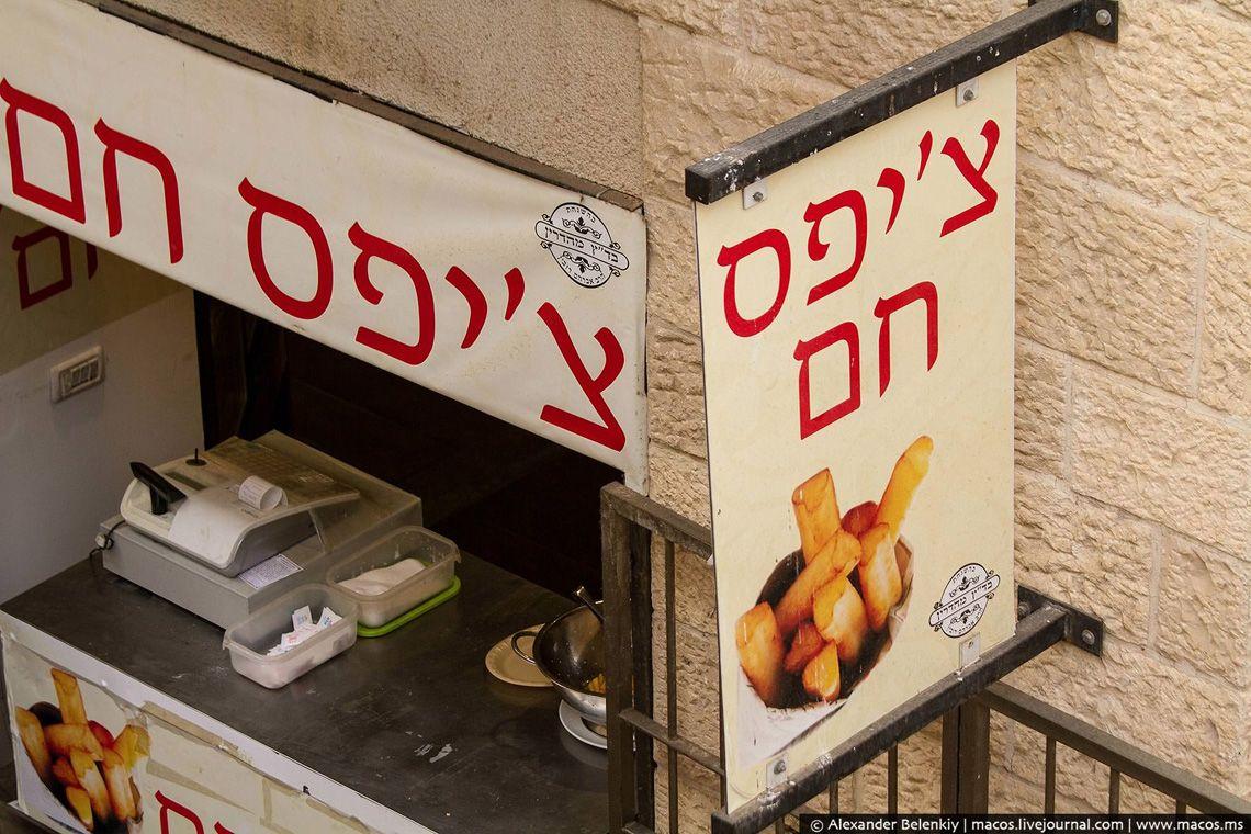 19 Так картошка фри тоже может быть кошерной. И вообще, в Израиле есть кошерные Макдоналдсы, без шут