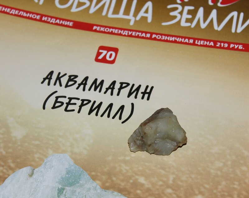 Минералы Сокровища Земли №70 - Аквамарин (Берилл)