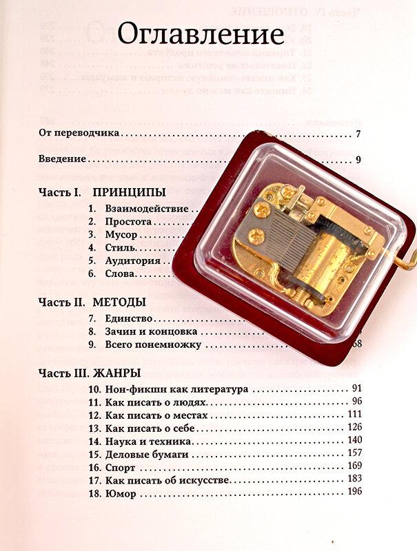 уильям-зинсер-как-писать-хорошо-юрген-вольф-школа-литературного-мастерства-отзывы
