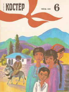 Детский журнал Костёр июнь  1991.