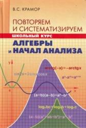 Книга Повторяем и систематизируем школьный курс алгебры и начал анализа, Крамор В.С., 2008