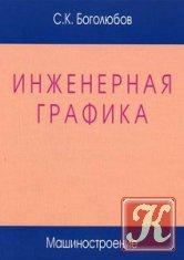 Книга Книга Инженерная графика