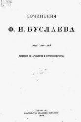 Книга Сочинения Ф.И.Буслаева. Том 3. Сочинения по археологии и истории искусства