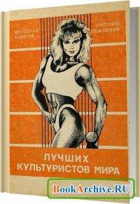 Книга Системы упражнений лучших культуристов мира