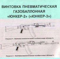 Книга Винтовка пневматическая газобаллонная Юнкер-2 (Юнкер-3)