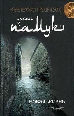 Книга Орхан Памук Новая жизнь