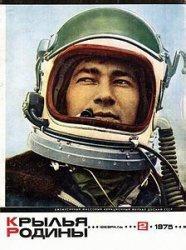 Журнал Крылья Родины 1975-02