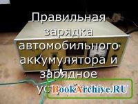 Книга Правильная зарядка автомобильного аккумулятора