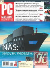 Журнал Книга PC Magazine № 5 май 2014 Россия